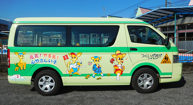 大島幼稚園 バス